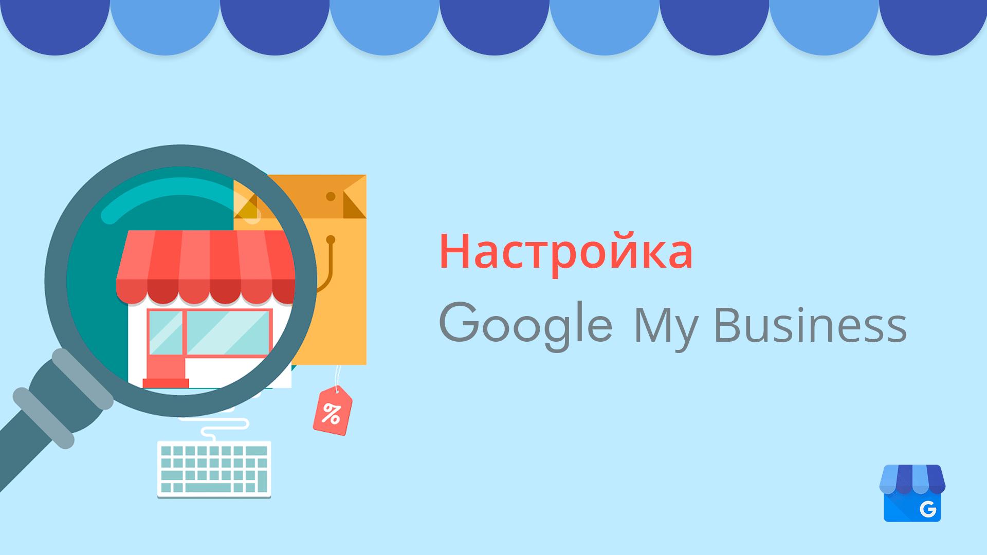 Налаштування профілю Google Мій бізнес