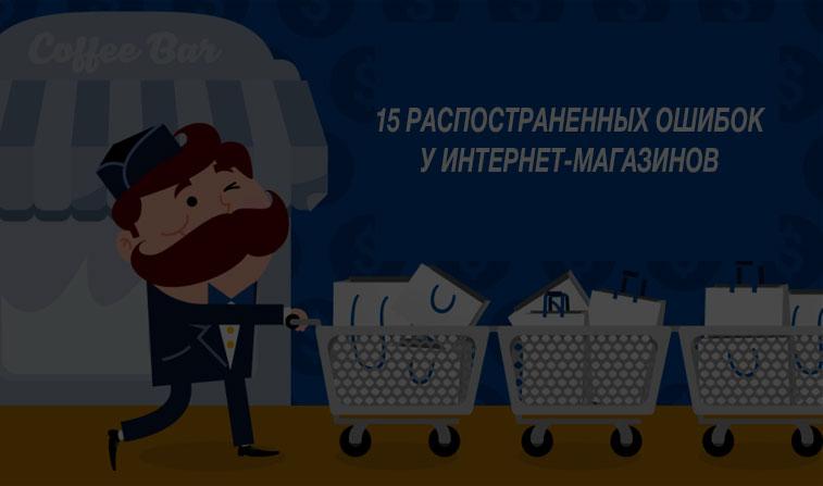 Ошибки интернет магазинов