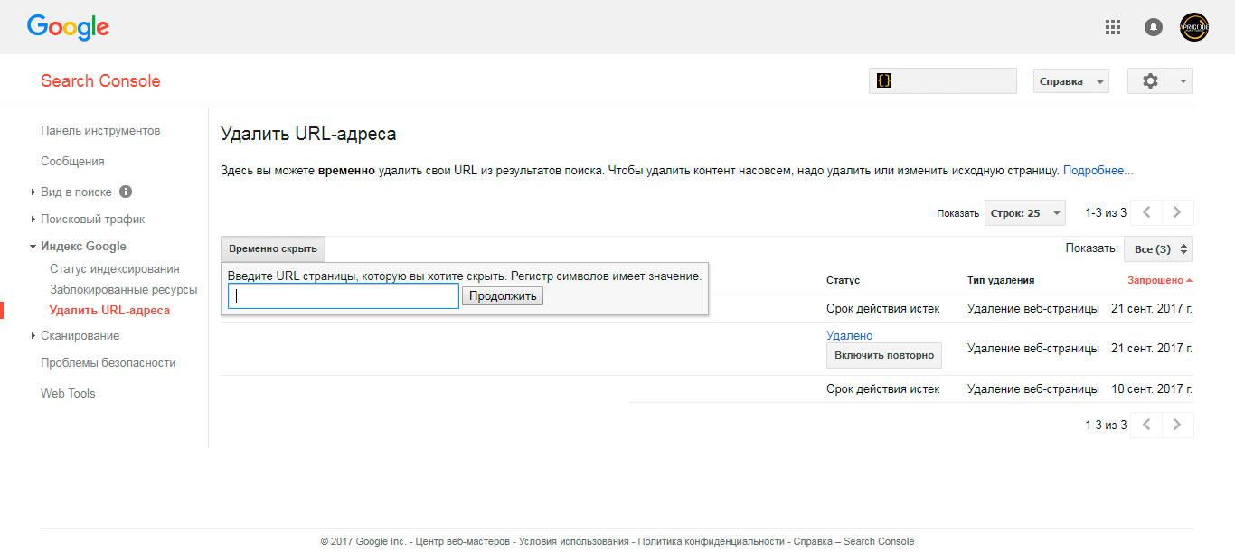 Видалення сайту з індексу гугл