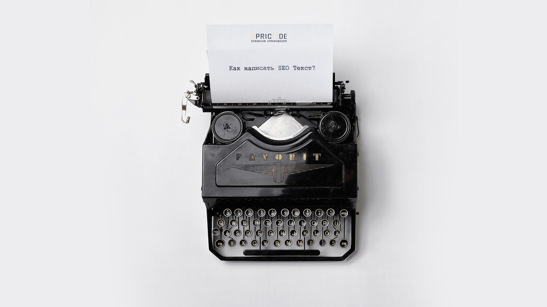 Як написати сео текст? рекомендації