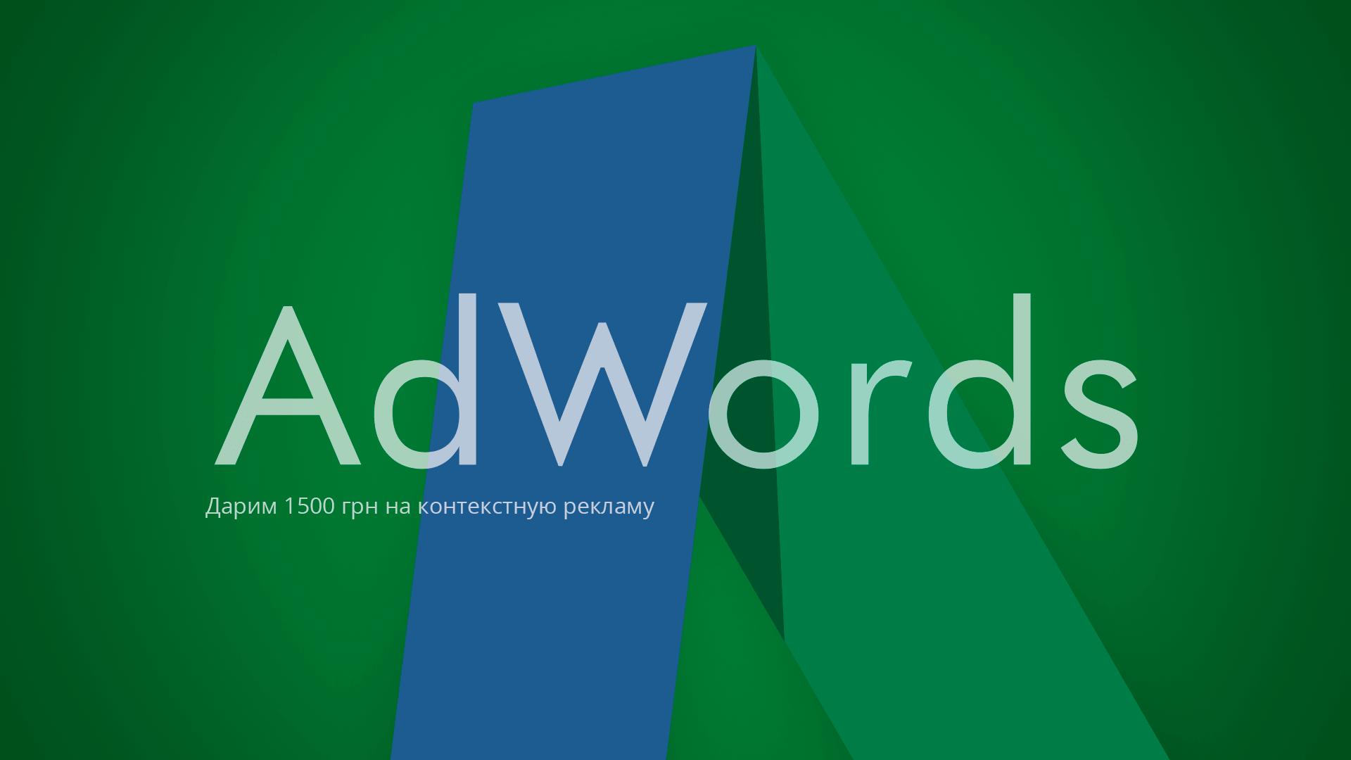 Дарим 1500 грн. на контекстную рекламу Google AdWords