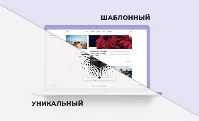 Основні відмінності унікального сайту від шаблонного