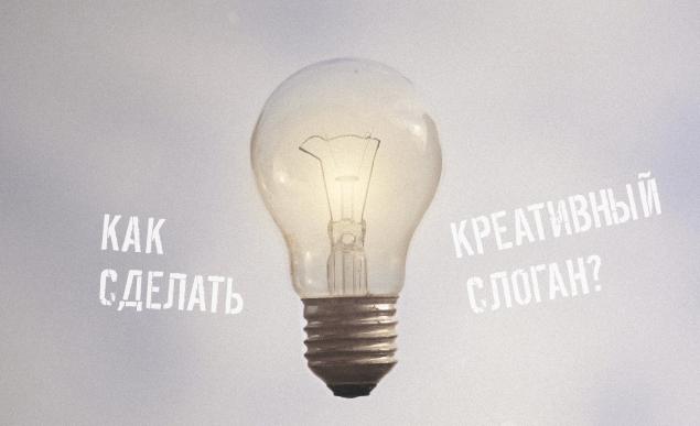 Как сделать креативный слоган