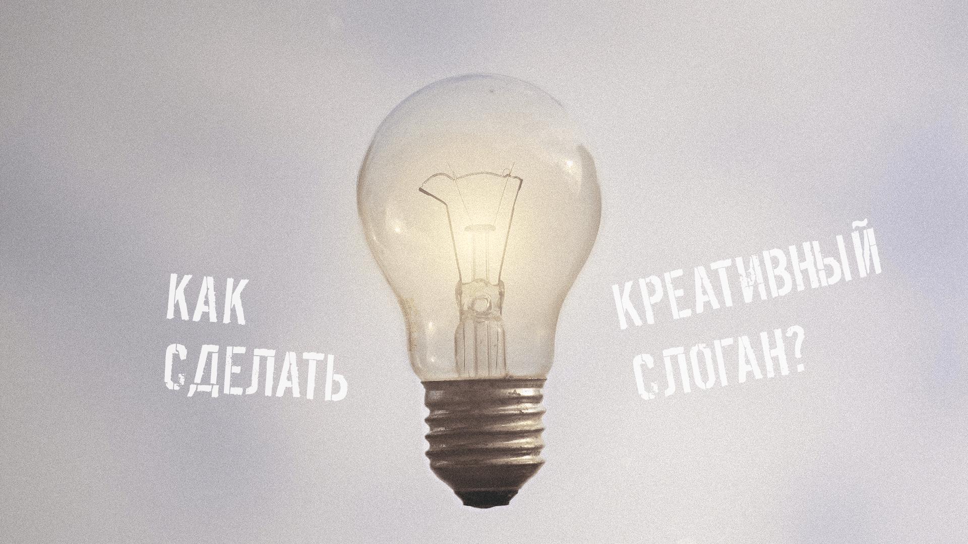 Як зробити креативний слоган