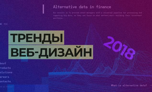 Новые тенденции в веб-дизайне 2018