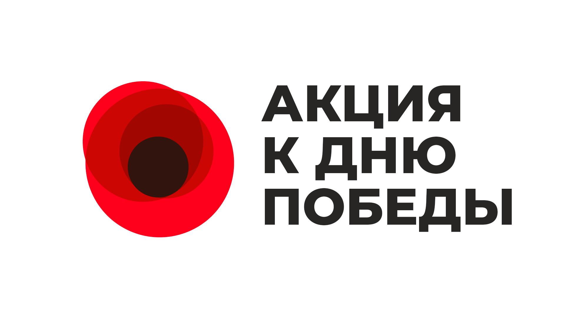 Акция от «ApriCode» к Дню Победы