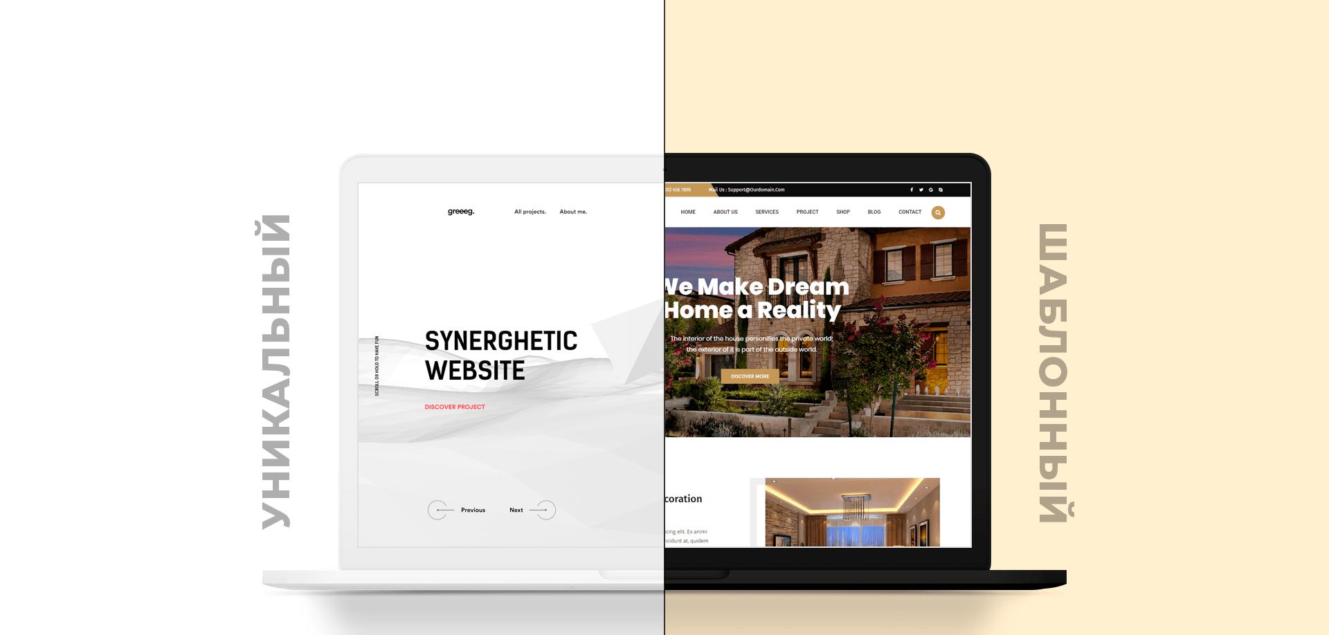 Шаблонний і унікальний дизайн сайту: обирай мудро
