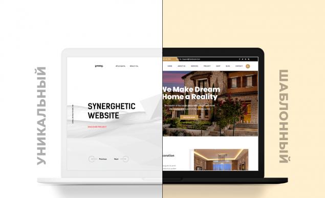 Шаблонный и уникальный дизайн сайта: выбирай мудро
