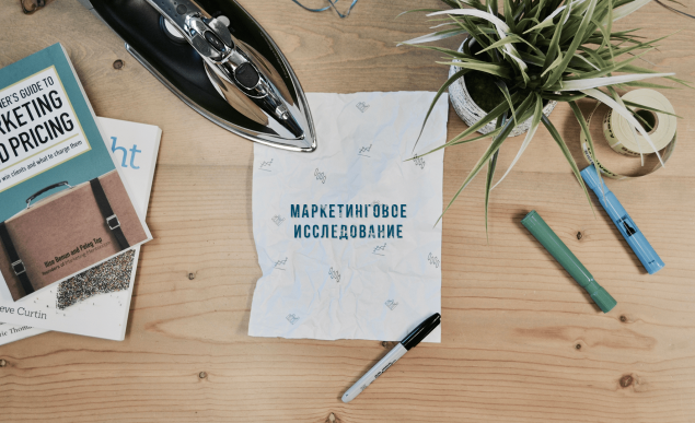 Маркетинговое исследование: тактика и стратегия для прибыли