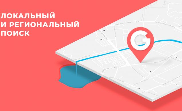 Розкажи про себе сусідам: локальне і регіональне просування сайтів в Google
